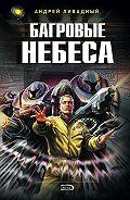 Андрей Ливадный - Багровые Небеса