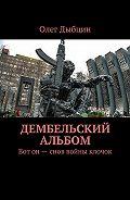 Олег Дыбцин -Дембельский альбом. Вот он – снов войны клочок