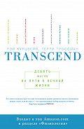 Рэй Курцвейл, Терри Гроссман - Transcend: девять шагов напути квечной жизни