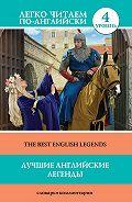 Д. Демидова -Лучшие английские легенды / The Best English Legends