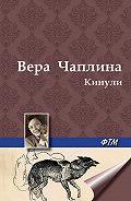 Вера Чаплина -Кинули (сборник)