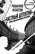 Игорь Афонский - Розыскное Агентство «Частный Детектив»
