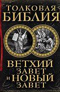 Александр Лопухин -Толковая Библия. Ветхий Завет и Новый Завет