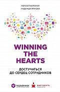 Михаил Воронин, Надежда Макова - Winning the Hearts: Достучаться до сердец сотрудников