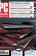 PC Magazine/RE - Журнал PC Magazine/RE №9/2012