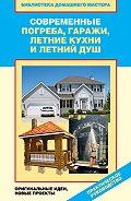 Валентина Назарова - Современные погреба, гаражи, летние кухни и летний душ. Оригинальные идеи, новые проекты
