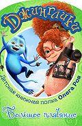 Олег Рой -Большое плавание (с цветными иллюстрациями)
