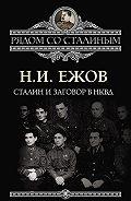 Н. И. Ежов - Сталин и заговор в НКВД