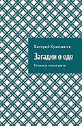 Валерий Кузьминов -Загадки оеде. Полезное чтение детям