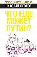 Николай Леонов -Что еще может Путин?