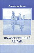 Александр Холин -Недостроенный храм