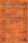 Нинель Кузнецова -Избранные труды (сборник)