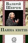 Валерій Шевчук - Панна квітів