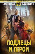 Александр Афанасьев -Подлецы и герои