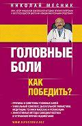 Николай Месник - Головные боли. Как победить?