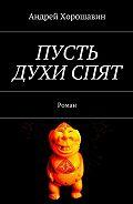 Андрей Хорошавин -Пусть духиспят