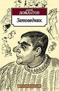 Сергей Донатович Довлатов -Заповедник