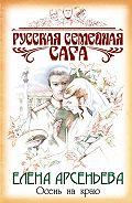 Елена Арсеньева - Осень на краю