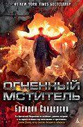 Брендон Сандерсон - Огненный мститель