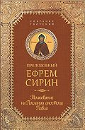 Ефрем Сирин - Собрание творений. Толкование на Послания апостола Павла