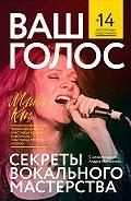 Маша Кац -Ваш голос: Секреты вокального мастерства