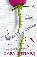 Сара Шепард -Перфекционистки