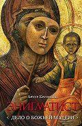 Артур Крупенин -Энигматист (Дело о Божьей Матери)