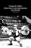 Георгий Зобач -Заметки о неспортивном поведении. Книга третья