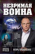 Игорь Прокопенко - Незримая война