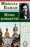 Микола Бажан -Нічні концерти