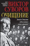 Виктор Суворов -Очищение. Зачем Сталин обезглавил свою армию?