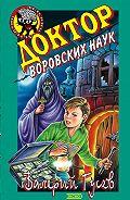 Валерий Гусев -Доктор воровских наук