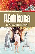 Полина Дашкова -Легкие шаги безумия