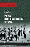 И. И. Ковтун, Д. А. Жуков - РННА. Враг в советской форме