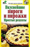 Дарья Костина - Вкуснейшие пироги и пирожки. Простые рецепты