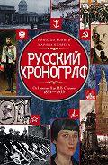 Марина Коняева -Русский хронограф. От Николая II до И. В. Сталина. 1894–1953
