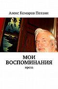 Алекс Комаров Поэзии -Мои воспоминания. Проза