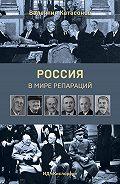 Валентин Катасонов - Россия в мире репараций