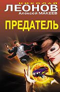 Алексей Макеев - Предатель