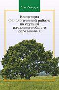 Павел Скворцов -Концепция фенологической работы на ступени начального общего образования