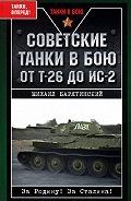 Михаил Барятинский -Советские танки в бою. От Т-26 до ИС-2