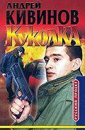 Андрей Кивинов - Куколка