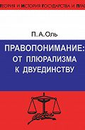 Павел Оль -Правопонимание: от плюрализма к двуединству