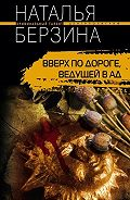Наталья Берзина -Вверх по дороге, ведущей в ад
