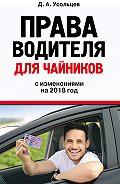 Дмитрий Усольцев -Права водителя для чайников с изменениями на 2018 год