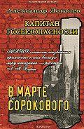 Александр Логачев - Капитан госбезопасности. В марте сорокового