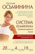 Наталия Осьминина -Система Осьмионика. Самомоделирование осанки. Коррекция верхней половины тела