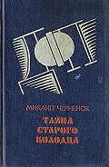 Михаил  Черненок -Тайна старого колодца
