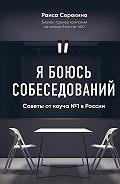 Раиса Сорокина -Я боюсь собеседований! Советы от коуча № 1 в России