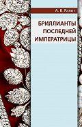 Александр Ралот -Бриллианты последней императрицы